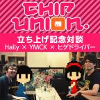 【特集】Hally × YMCK × ヒゲドライバー「CHIP UNION」立ち上げ記念対談