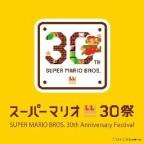 マリオ30周年を祝う「スーパーマリオ30祭」公式サイトオープン!