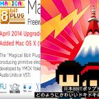 ちょっとユル目なFL Studio向けMagical 8bit Plugチュートリアル