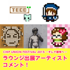 【CUF2015特集】ラウンジ出展アーティストからコメントが到着!