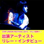 【CUF2015特集】「CHIP UNION FESTIVAL 2015 -そして新年へ-」出演。Omodakaインタビュー!