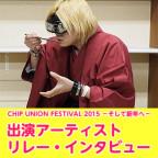 【CUF2015特集】「CHIP UNION FESTIVAL 2015 -そして新年へ-」出演。Sharaku Kobayashiインタビュー!