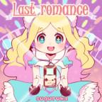 フレッシュなのに懐かしい suguruka 1stアルバム「Last Romance」