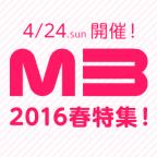 【M3 2016春 直前特集!】チップチューン関連出展を一挙にチェック!