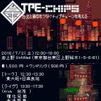 台湾のチップチューン・アーティスト来日!「TPE-Chips」開催。YMCK、Quarta330、Dongが共演。