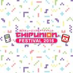 「CHIP UNION FESTIVAL 2016」開催決定!