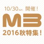【M3 2016秋 直前特集!】チップチューン関連出展を一挙にチェック!