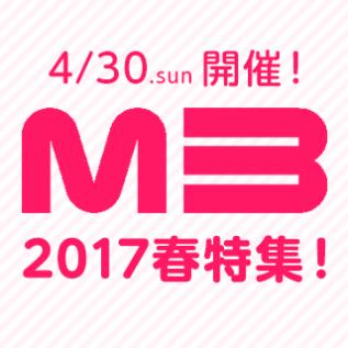 【M3 2017春 直前特集!】チップチューン関連出展を一挙にチェック!