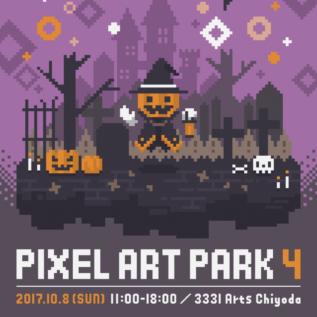 Pixel Art Park 4出展者発表!総勢62組の大ボリューム!