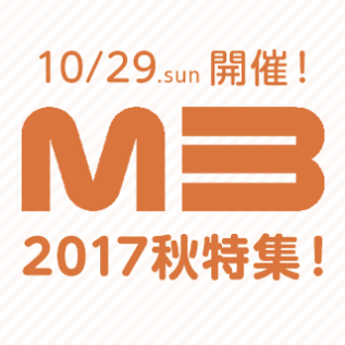 【M3 2017秋 直前特集!】チップチューン関連出展を一挙にチェック!