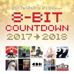 チップチューンづくしなカウントダウンイベント「8-BIT COUNTDOWN 2017-2018」開催決定!