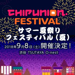 CHIP UNION FESTIVAL 今年のテーマは「夏祭り」!