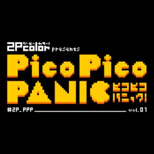 「なんでもあり」な新ピコピコイベント「ピコピコパニック! vol.01」開催決定
