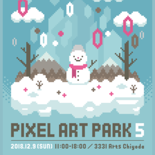 Pixel Art Park 5 出展者発表!総勢77組に!