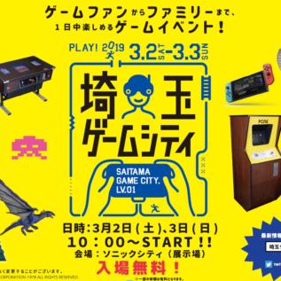 ソニックシティがゲーム空間に変貌!「埼玉ゲームシティ」開催