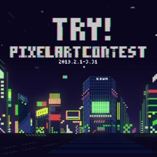 「Shibuya Pixel Art Contest2019」開催、作品募集中