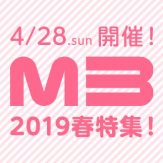 【M3 2019春 直前特集!】チップチューン関連出展を一挙にチェック!