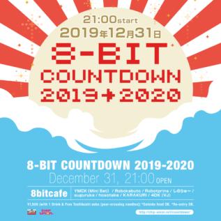 令和初のカウントダウンはチップチューンで!「8-BIT COUNTDOWN 2019-2020」開催