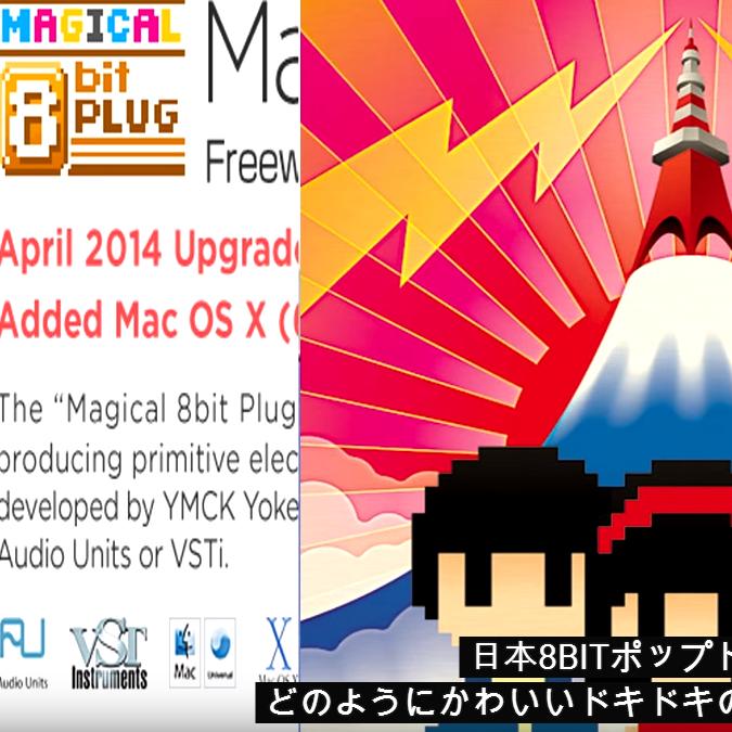 ちょっとユル目なFL Studio向けMagical 8bit Plugチュートリアル   CHIP