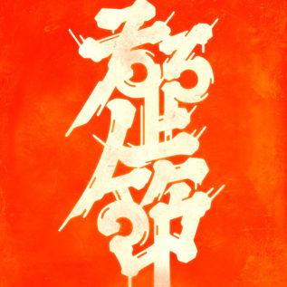 Omodakaが5年ぶりとなるフルアルバムをリリース!YMCKによるリミックスも